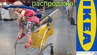 Прогулка по ИКЕА РАСПРОДАЖА 2018