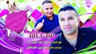 يلا نفرح و نهني | دحية | عبد حامد و علي أبو عبيد و مدين طباش