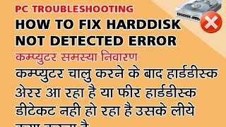[હિન્દી]How to Fix PC Hard disk Error / Hard disk not detected in Hindi (PC Troubleshooting)