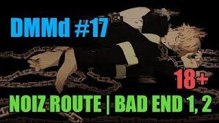/ПРОХОЖДЕНИЕ НА РУССКОМ/Dramatical murder   Драматическое убийство Noiz Route BadEnd #17 (18+ YAOI)