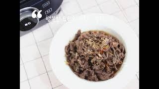 멀티쿠커 쿠첸 플렉스쿡 저당 요리 가지불고기 온가족 맛…