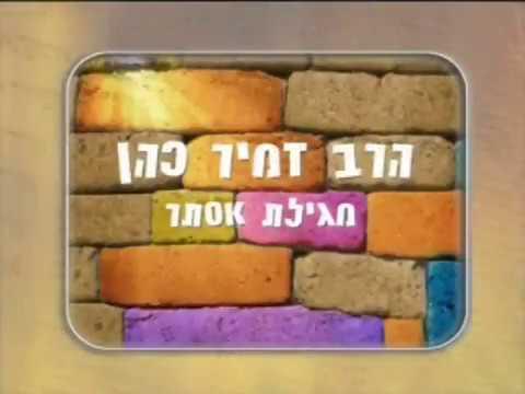 הרב זמיר כהן - פורים - הרצאה ברמה גבוהה על כל מגילת אסתר ע''פ הפשט ותורת הקבלה פרק ה חובה לצפות!