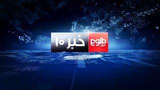 TOLOnews 10 pm News 26 May 2017 / طلوعنیوز، خبر ساعت ده، ۰۵ جوزا ۱۳۹۶