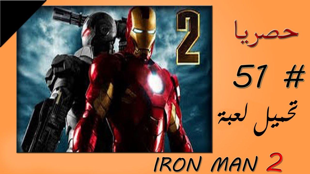 Download iron man 2 game myegy