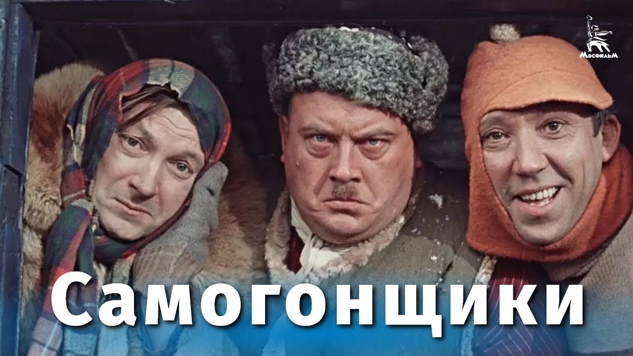 Самогонщики (FullHD, комедия, реж. Леонид Гайдай, 1961 г.)