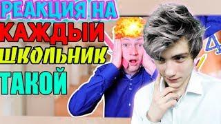 РЕАКЦИЯ НА КАЖДЫЙ ШКОЛЬНИК ТАКОЙ 4 | Mak Реакция
