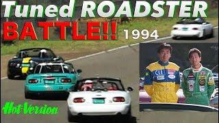 チューンドロードスターバトル!!【Best MOTORing】1994