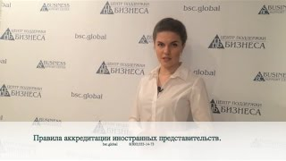 видео Аккредитация филиалов и представительств иностранных компаний
