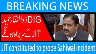 JIT constituted to probe Sahiwal incident | 19 January 2019 | 92NewsHD
