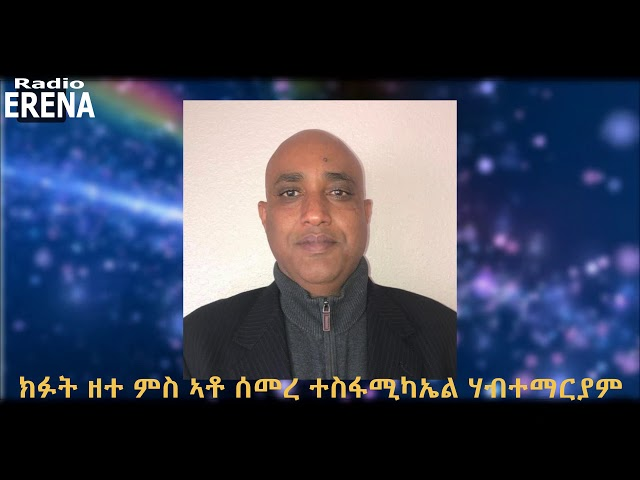 Interview with Semere T. Habtemariam, 22 February 2019