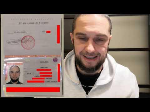 Паспорт РФ часть 2