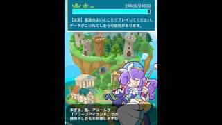 この動画と似たような動画は下記です^^ 新感覚ぷよぷよ http://www.yo...