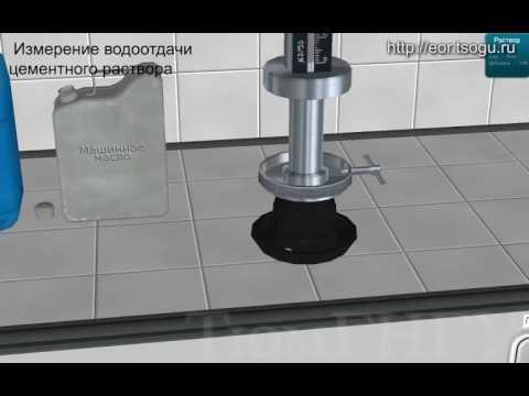 Водоотдача цементного раствора формы для ступеней из бетона купить