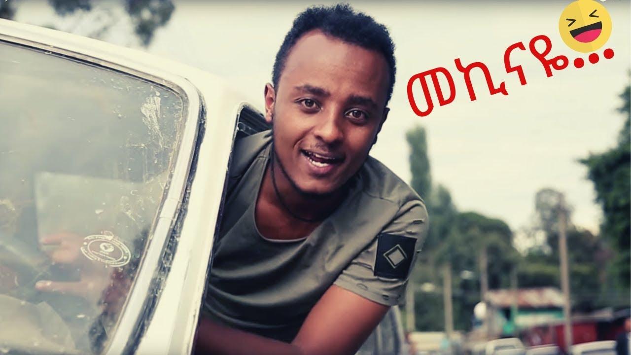 Ethiopia: የኢትዮጵያ ኮሜዲያን ውድድር ክፍል 7 | (ft. ዜዶ)