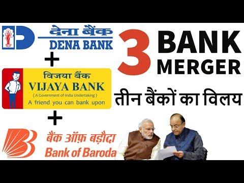 Bank Merger of Bank of Baroda, Dena Bank and Vijaya - तीन बैंकों का विलय - Current Affairs 2018