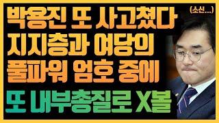 """박용진 또 사고쳤다!! """"추 장관 의혹 사과&…"""
