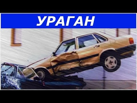«УРАГАН» — Фильм