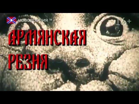 Армянская резня. Трейлер