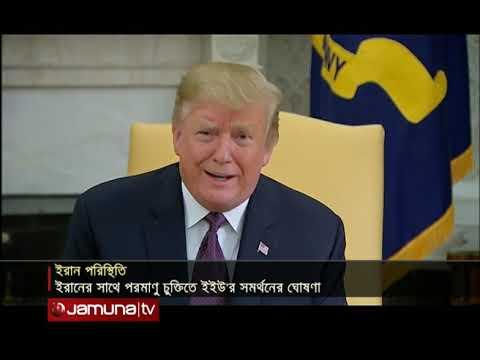 মার্কিন হুমকি-ধামকিকে অহেতুক বলল ইরান; পাল্টা হুঁশিয়ারি | Jamuna TV