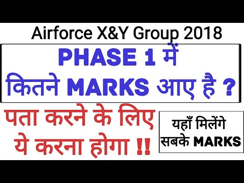 Airforce X and Y Group 2018 Phase 1 के Marks कैसे Check करें