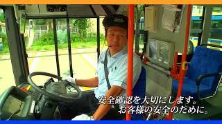 安心してご利用いただける市営交通を目指して~バス編~ thumbnail