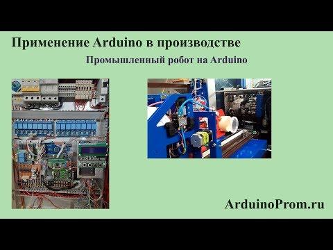 Промышленный робот на Arduino