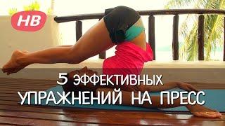 5 самых Эффективных Упражнений для Пресса. Елена Силка.(Подписка на канал: http://vk.cc/4RToxb Сегодня мы будем делать пять самых эффективных упражнений для нашего животик..., 2014-09-16T08:46:14.000Z)