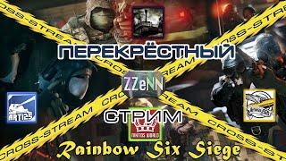 Cross-Stream Rainbow Six Siege: Выпуск 1