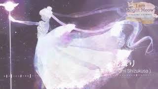 一首動人的日語歌- 花篝り滴草由実( Yumi Shizukusa )