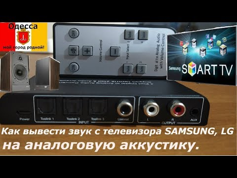 Как вывести звук с телевизора Samsung, LG на акустику с аналоговым разъемом.
