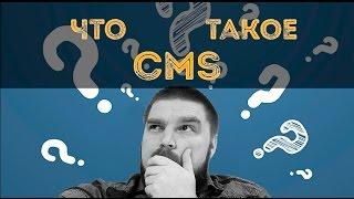 что такое CMS сайта и какая из них лучшая для блога