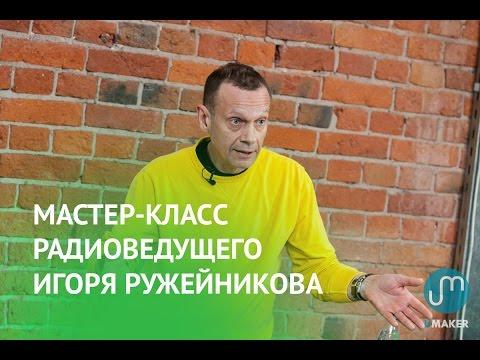 Мастер-класс радиоведущего Игоря