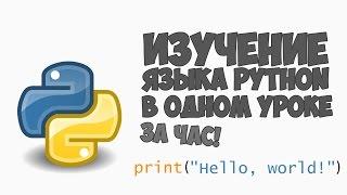 Изучение Python в одном видео уроке за час!
