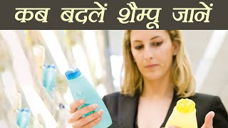 Right Time to Change Shampoo | शैम्पू बदलने का सही समय | Boldsky