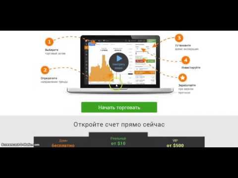 РЕАЛЬНЫЙ заработок в интернете без вложений и приглашений на iq option 100%