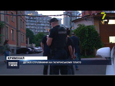 Новости 7 канал Одесса: Деталі стрілянини на Гагарінському плато