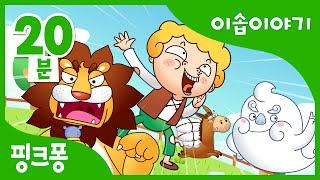 양치기 소년   이솝이야기   + 모음집   핑크퐁! 인기동화