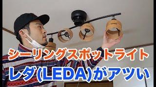 シーリングスポットライトのレダ(LEDA)をキッチンにつけてみた!オシャレ&コスパがすぎる thumbnail