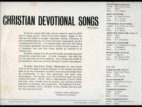 Psalm 63 / EN DAIVAME (Malayalam) by P. Madhuri