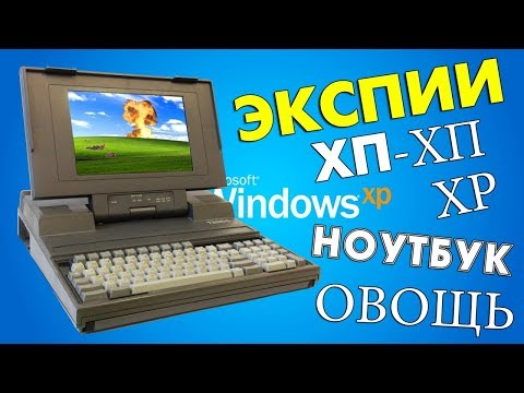 Установка Windows XP на старый ноутбук