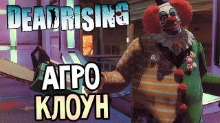 Dead Rising 1 Прохождение На Русском #3 — АГРО КЛОУН!