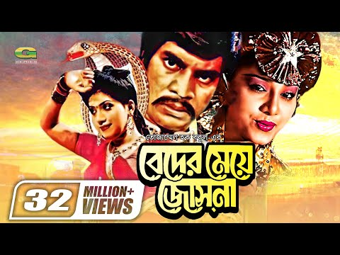 Beder Meye Josna | HD1080p | Elias Kanchan | Anju | Superhit Bangla Movie