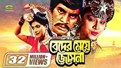 Beder Meye Josna || বেদের মেয়ে জোসনা || Ilias Kanchan || Anju Ghosh || Super hit Bangla Movie