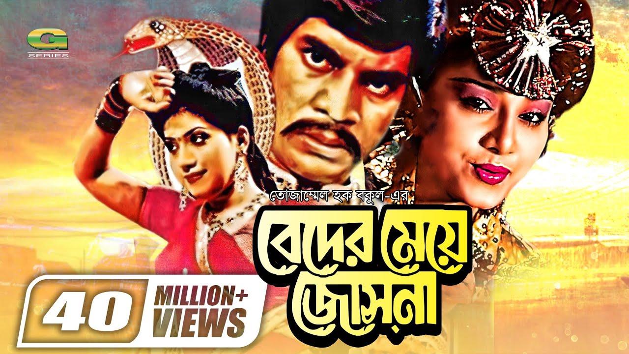 Beder Meye Josna | HD1080p | Elias Kanchan | Anju | Superhit Bangla Movie