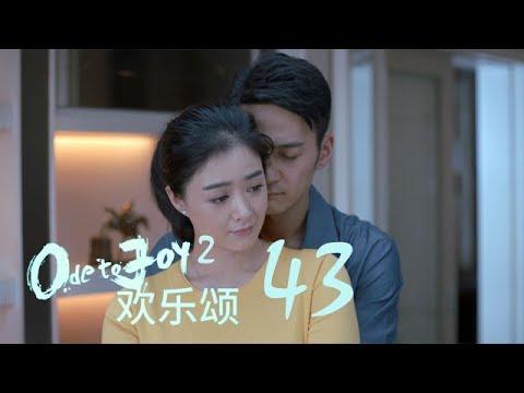 歡樂頌2 | Ode to Joy II 43【TV版】(劉濤、楊紫、蔣欣、王子文、喬欣等主演)