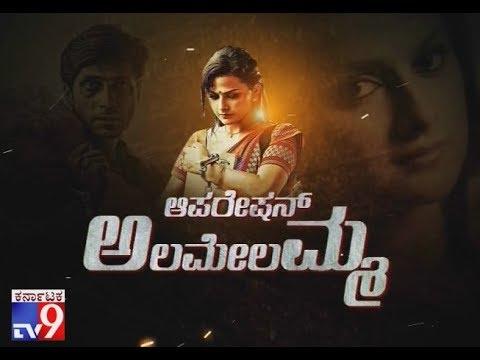 Operation Alamelamma: Director Suni''s Operation Alamelamma all set Release Next week