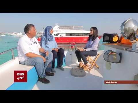بتوقيت مصر : مقابلة مع اعضاء جمعية الإنقاذ البحري وحماية البيئة بالبحر الأحمر  - 14:22-2018 / 7 / 21