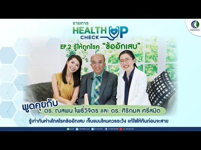 Health Check UP รู้ให้ถูกโรค - EP. 2