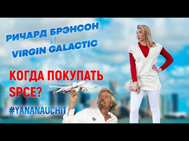 Яна научит: Ричард Брэнсон и Virgin Galactic. Когда покупать SPCE?