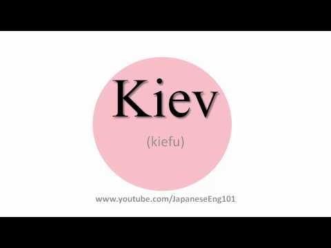 How to Pronounce Kiev